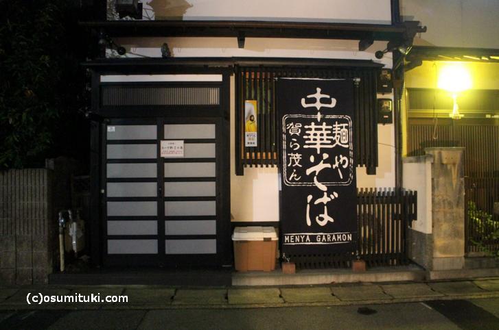 京都市北区の御園橋に新しくオープンした「麺や 賀ら茂ん(がらもん)」さん