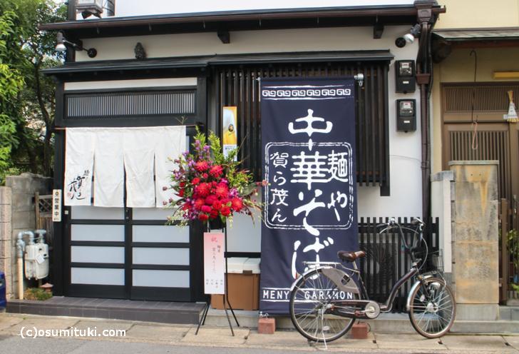 麺や 賀ら茂ん(北区)