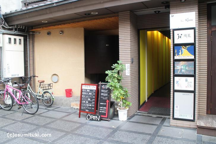 2017年9月7日に新店オープン「鶏そば Ayam-YA 烏丸店(あやむや)」