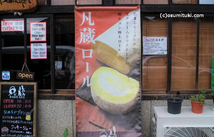 京都には本当に地元で愛されるスイーツがある