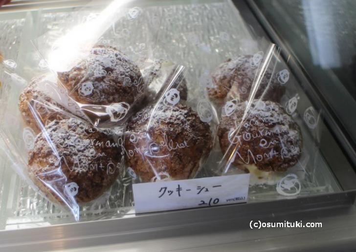 温泉担当がこっそり食べてた「クッキーシュー 210円」