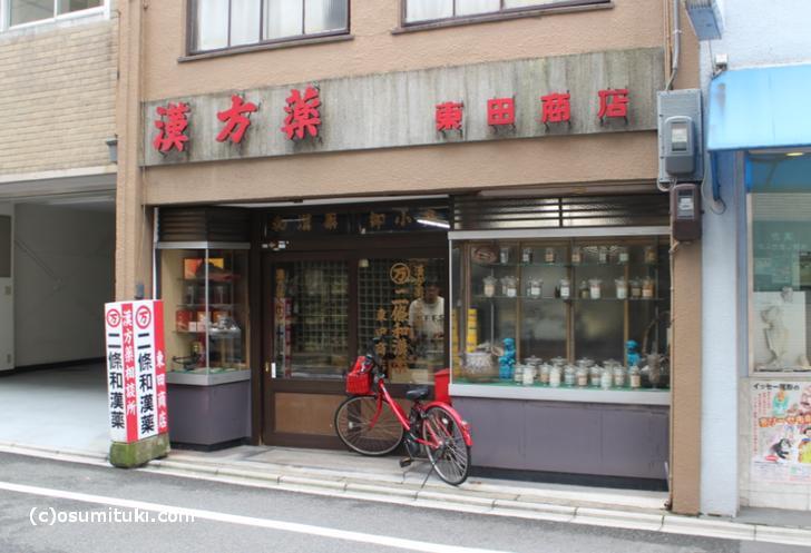 二條和漢薬 東田商店