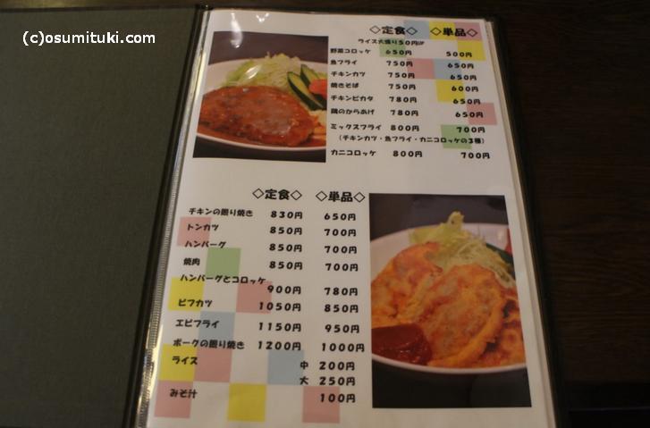 定食なども充実している町の洋食店