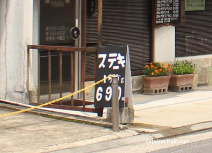 ステーキ平日ランチ690円(150g)