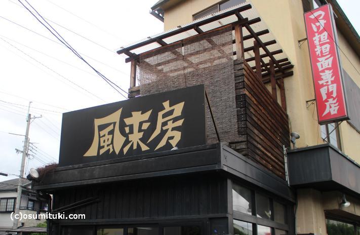 京都府長岡京市にある人気ラーメン店「風来房」さん