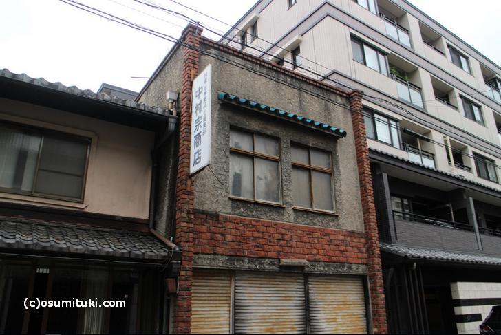 二条通の「高倉通~室町通」には薬問屋が多くありました