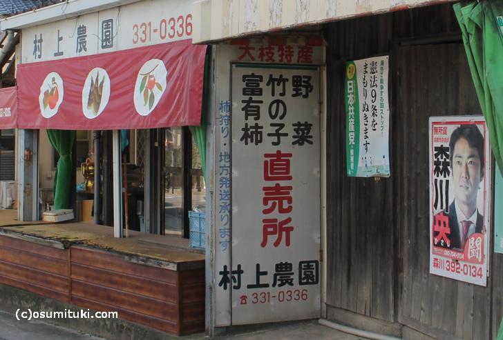 富有柿(ふゆうがき)の看板