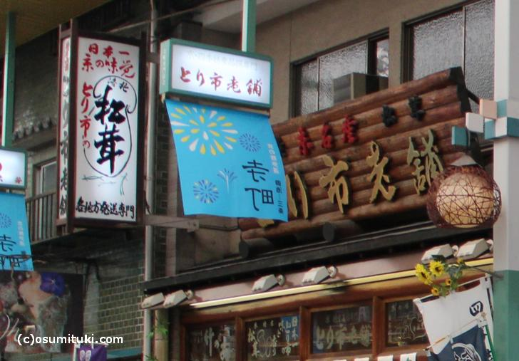 とり市老舗の看板「洛北松茸」