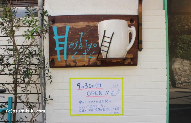 京都・太秦(常盤駅近く)にカフェ「845カフェ」がオープン