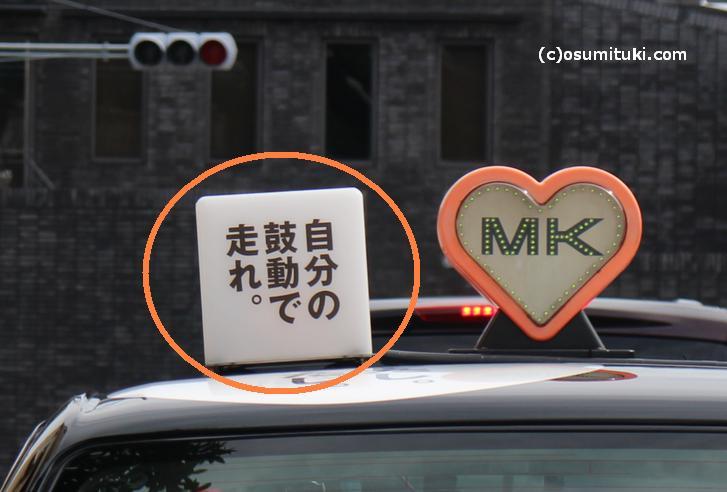 MKタクシー「自分の鼓動で走れ。」人力車かもしれません