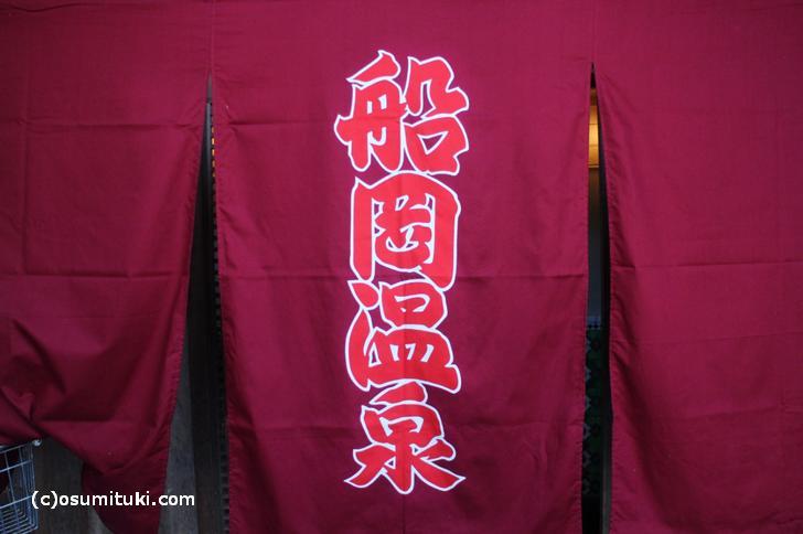 京都の日曜朝といえば「船岡温泉」