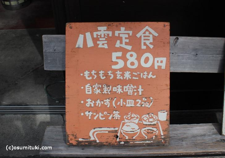 八雲定食 580円