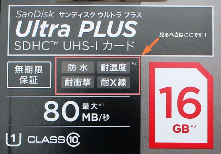 SDカード購入時は耐久性で選ぶべきです