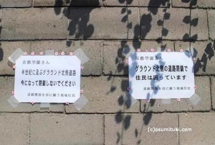 京都学園「グラウンド北側道路閉鎖」