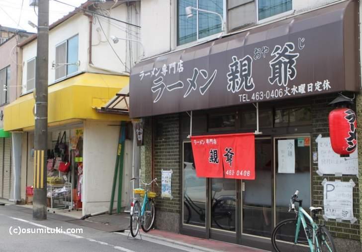一本南の「妙心寺通」には商店街があります