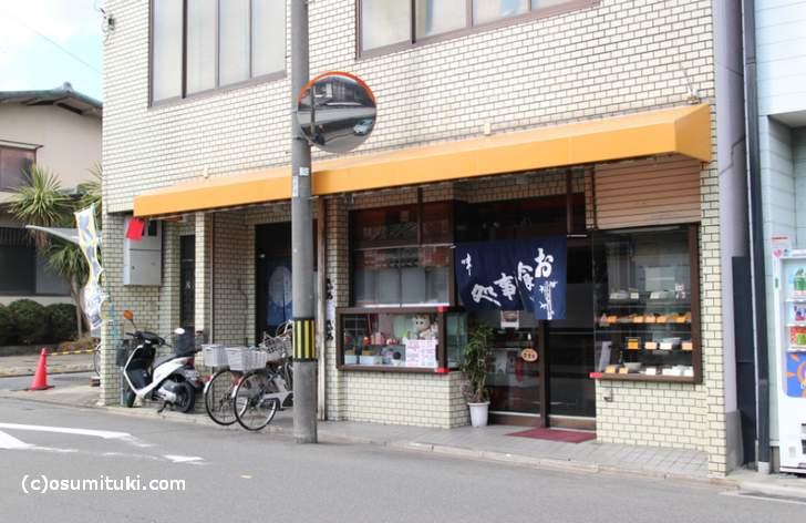 妙心寺の北通りにある「大力食堂」