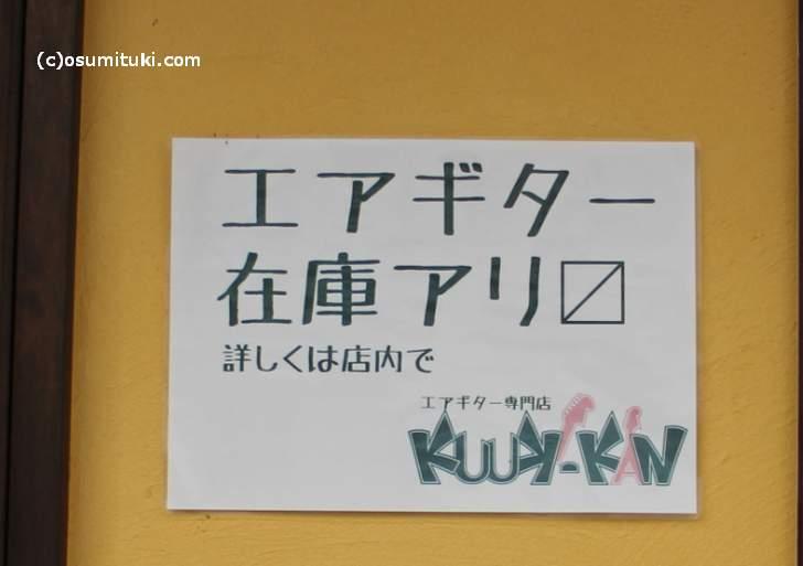だって「エアギター専門店 KUUK-KAN」って書いてあるんだもん