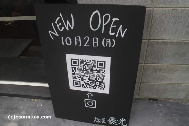 2017年10月2日 京都・烏丸御池でラーメン店が新店オープン