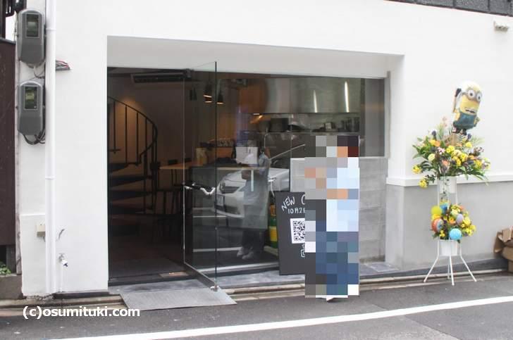 NHK京都放送局すぐ南の「麺屋優光」