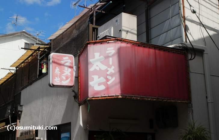 2017年10月28日で閉店する「京都ラーメン太七」