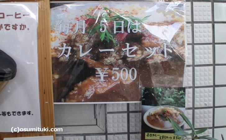毎月5日はカレー500円です