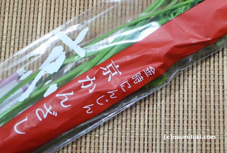 京都の野菜「京かんざし」を知っていますか?