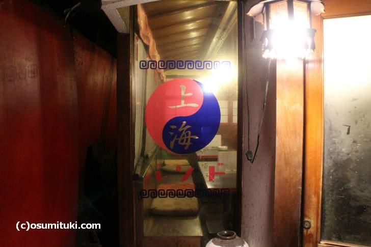 京都にある「上海バンド」おわかりいただけただろうか?