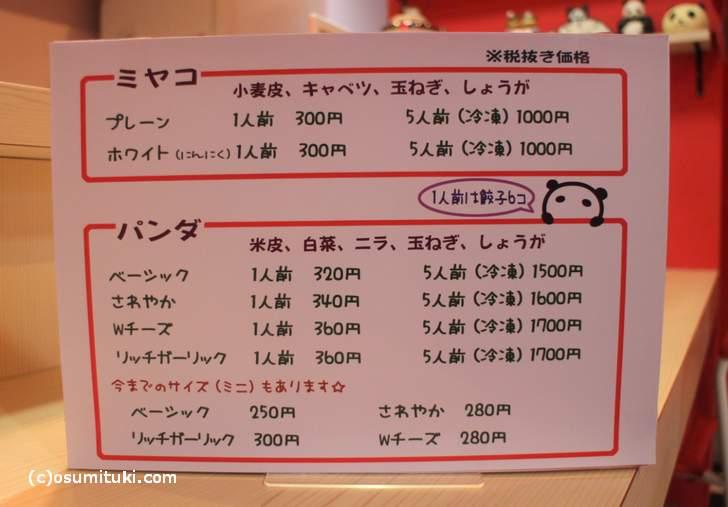 6個入りで300円~360円です