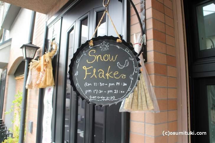 通勤・通学の帰りにフラッと寄れる値段と味が良い「中華食堂 Snowflake」