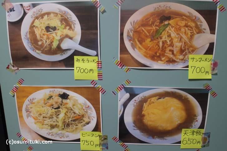 麺類や飯類も650円~700円です