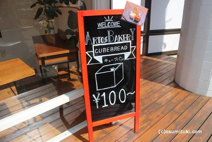 100円キューブパンとは!?