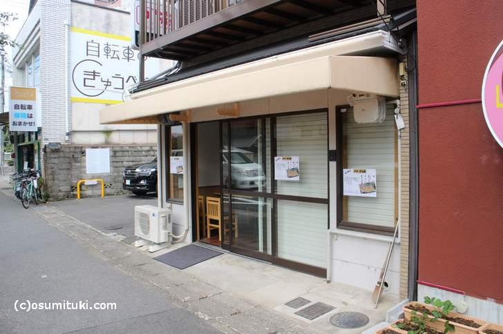 京都・修学院駅近くの餃子のお店