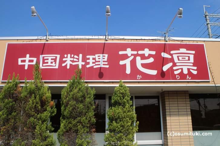 伏見で人気のある中国料理店「花凛」さん