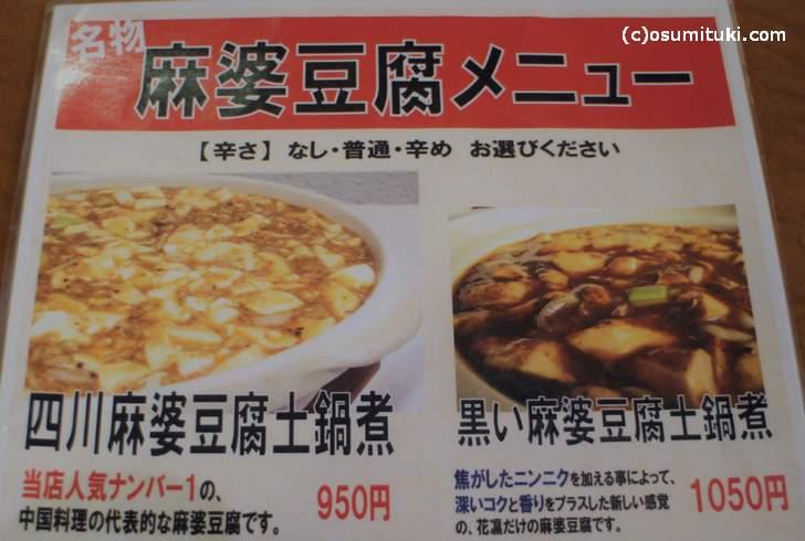 四川麻婆豆腐がメインです