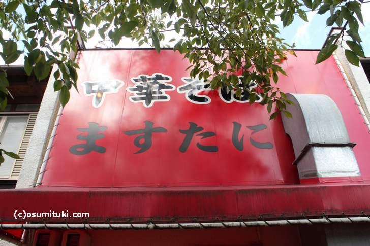 京都・北白川で「昔ながらの背脂鶏ガラ」ラーメンを食べます