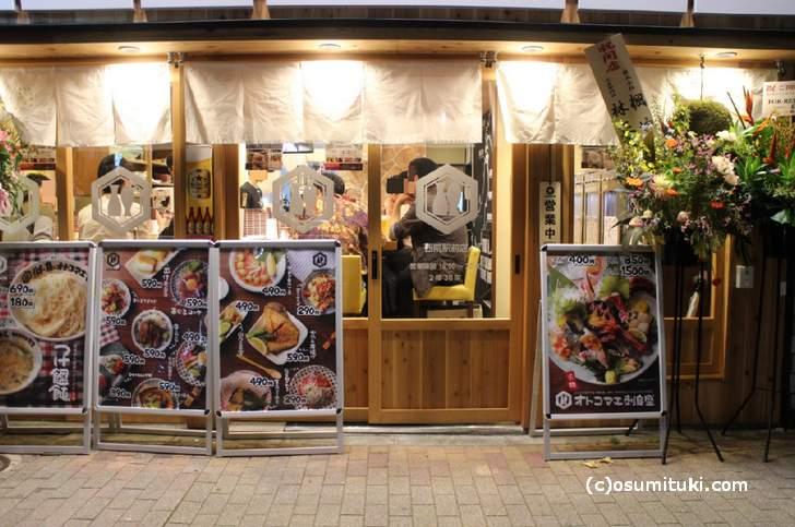 酒と魚とオトコマエ食堂 次郎 西院店が2017年10月10日に新店オープン