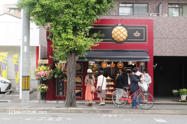 Melon de melon京都円町店