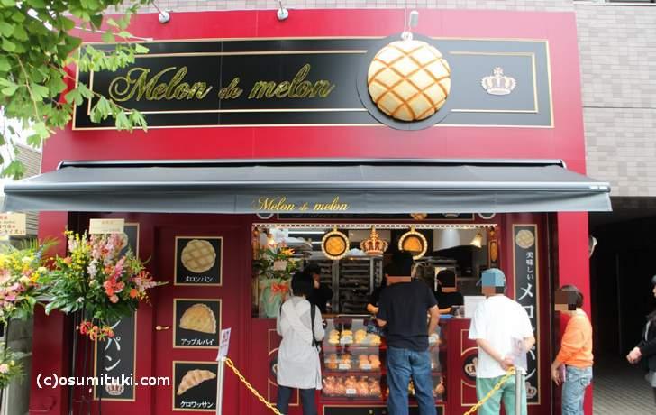京都「焼きたてメロンパン専門店」新店オープン