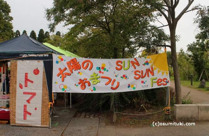 10月14日、梅小路公園で開催「SUNSUNフェスティバル」