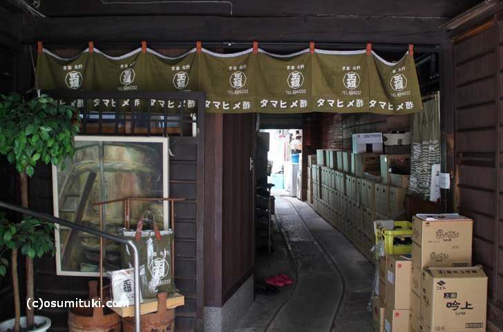 京都で「タマヒメ酢」といえば超有名なお酢屋さん