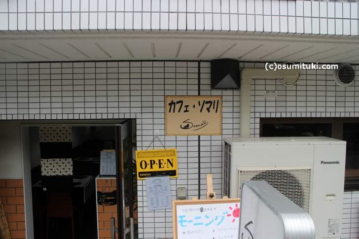 カフェ・ソマリが京都・鷹峯に新店オープン