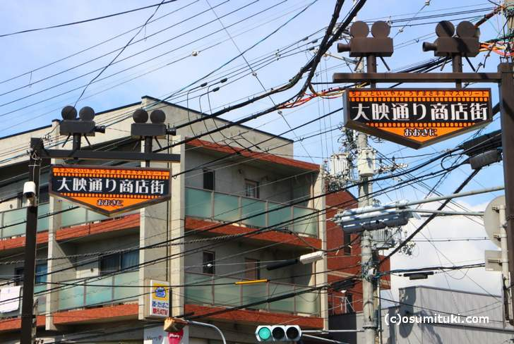京都・太秦「大映通り商店街」