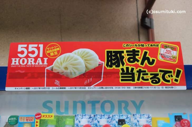 京都・西賀茂で「551蓬莱が当たる」と書いてあるサントリーの飲料自販機