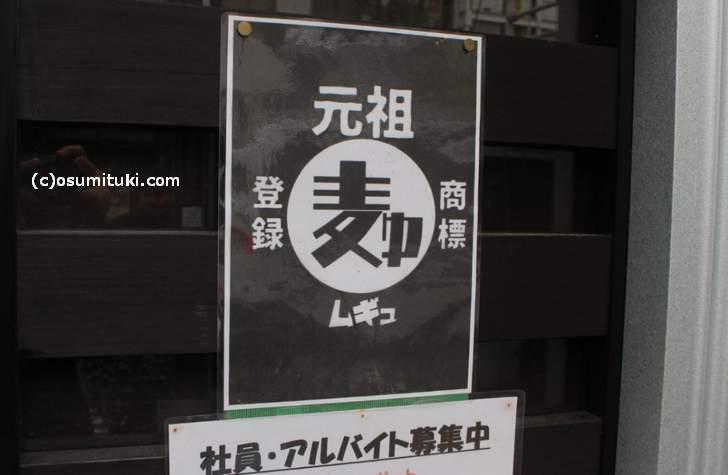 ラーメン麦ゅVol2 河原町丸太町に2017年秋 新店オープン