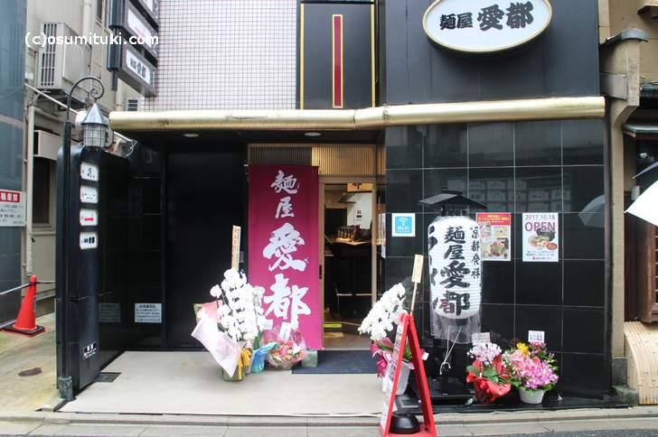 2017年10月18日に新店オープン「麺屋愛都 祇園店」