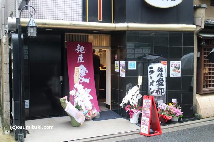 麺屋愛都 祇園店 2017年10月19日オープン2日目の様子