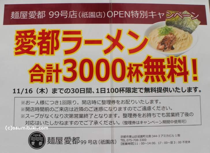 オープンから30日間はラーメン無料(1日100杯)とのことです