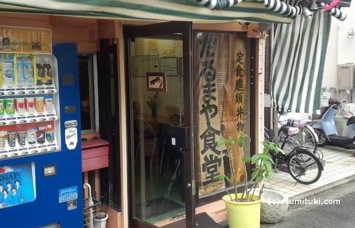 京都だるまや食堂は京都・龍安寺にあります