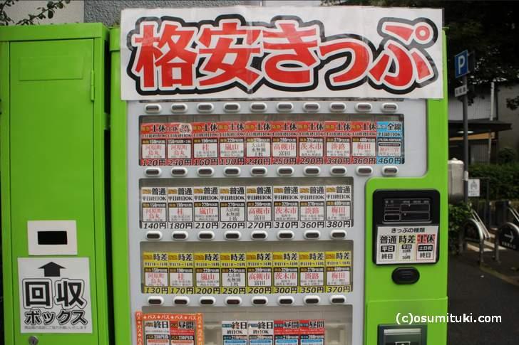 「四条大宮駅」の格安切符自販機だけちょっと違うものが売られています