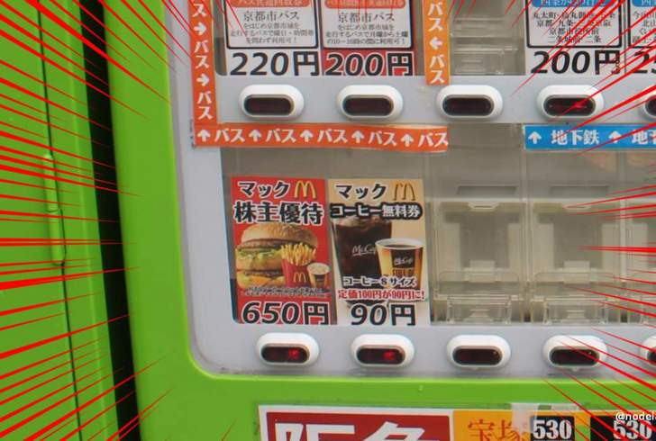 京都でマクドナルドの株主優待券とコーヒー無料券が販売中